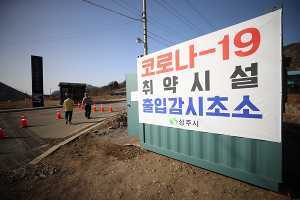 14일 오후 경북 상주시 BTJ열방센터에서 관계자들이 출입을 통제하고 있다.