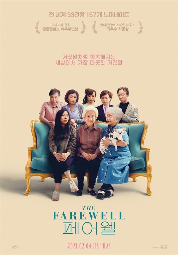 영화 <페어웰> 포스터