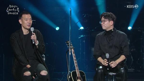 이적과 김진표는 이적 정규 6집 타이틀곡 <돌팔매>를 통해 15년 만에 협업을 했다.