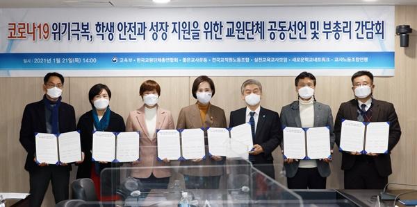 21일 오후, 교원 6단체 대표들이 공동선언문을 발표하고 있다.