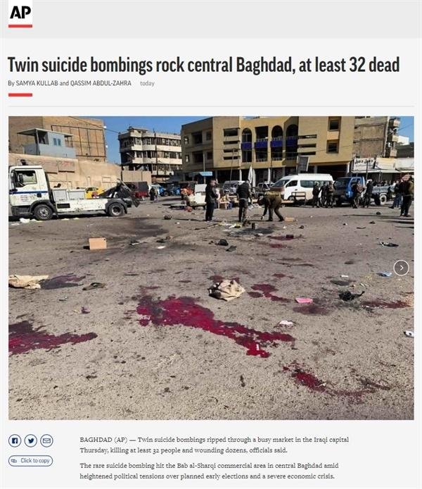 이라크 바그다드에서 벌어진 연쇄 자살 폭탄 테러를 보도하는 AP통신