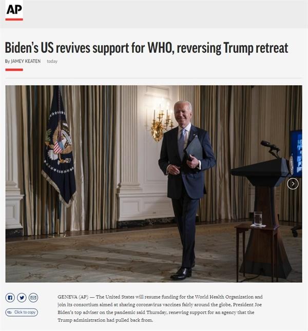 조 바이든 미국 대통령의 세계보건기구(WHO) 탈퇴 중단 명령을 보도하는 AP통신 갈무리.