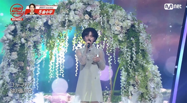 지난 21일 종영한 엠넷 '캡틴' 최종회의 한 장면.  국악전공자인  송수우가 우승을 차지했다.