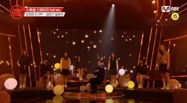 지난 21일 종영한 엠넷 '캡틴' 최종회의 한 장면.   심사위원 평가의 열세를 온라인 투표 결과로 역전시킨 송수우의 우승으로 막을 내렸다.