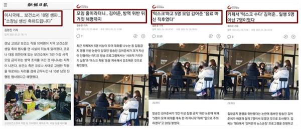 경남 보건소 직원들의 생일파티와 방송인 김어준씨 턱스크 논란을 비판 보도한 <조선일보>