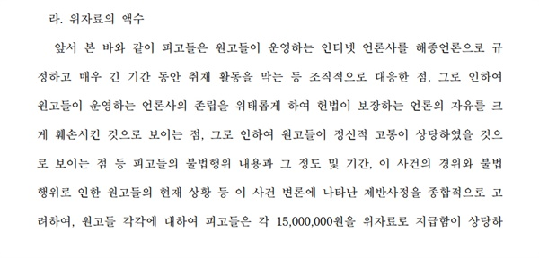 서울지방법원은 지난 15일 <불교닷컴> <불교포커스>가 조계종과 <불교신문>을 상대로 낸 손해배상 청구 소송에서 두 언론에 각각 3000만원을 지급하라는 판결을 내렸다. 사진은 판결문 파일 일부 갈무리.