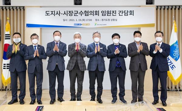 이재명 경기도지사와 경기도시장군수협의회 임원들