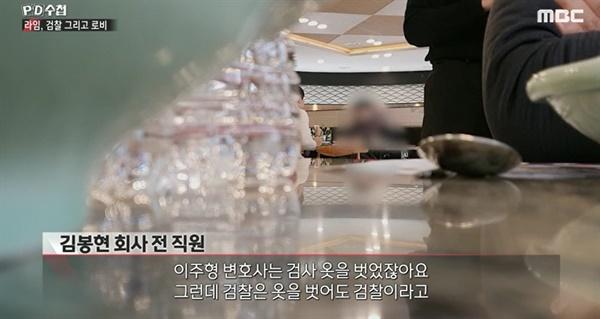 MBC < PD수첩 > '라임, 검찰 그리고 로비' 편.