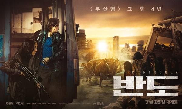 영화 반도 스틸컷 (2020. 연상호 감독)