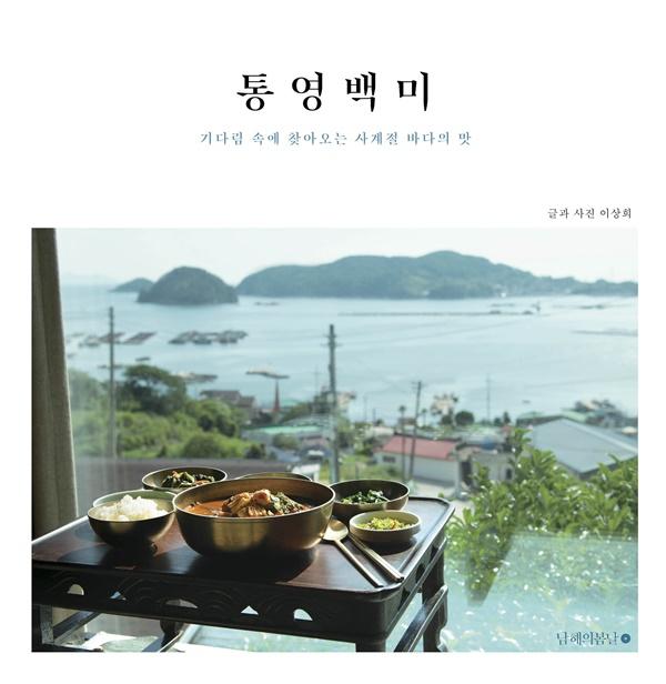 '통영백미' 책표지.