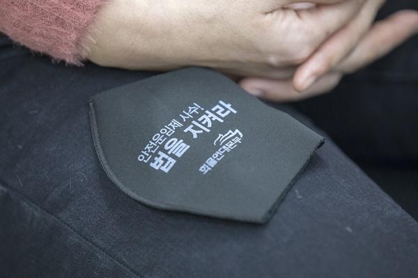 김 지부장이 착용한다는 마스크에 '안전운임제 사수, 법을 지켜라'라는 구호가 보인다.