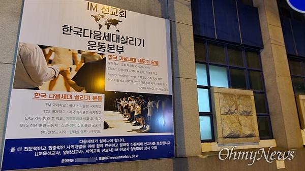 24일 대전 중구에 소재한 개신교 관련 IM선교회가 운영하는 비인가 국제학교와 연관해 127명의 코로나19 확진자가 발생했다.