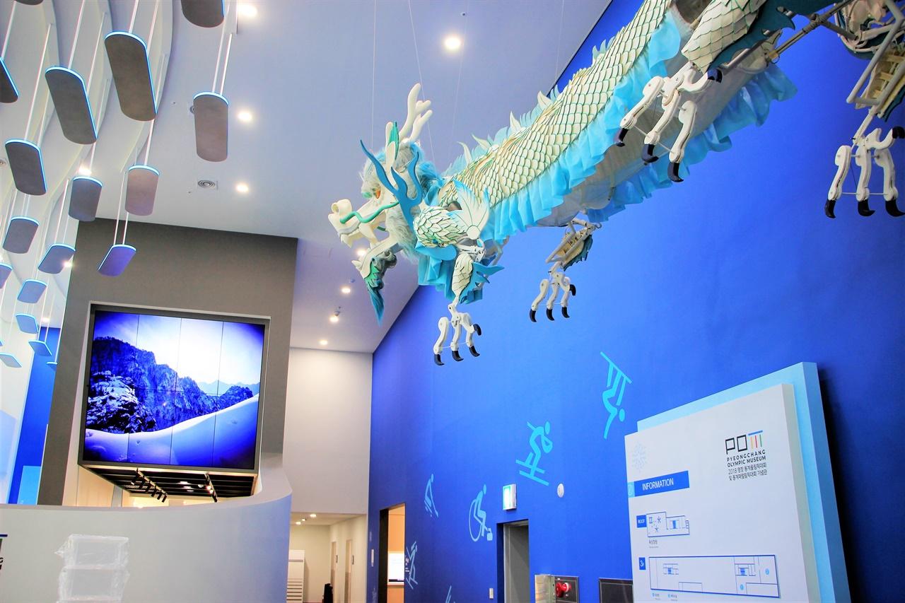 평창 올림픽 기념관. 2월 7일 정식 개관을 갖는다.
