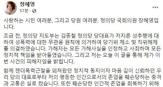25일 김종철 정의당 대표에 의한 성추행 사건과 관련한 공식 입장문을 낸 장혜영 의원.