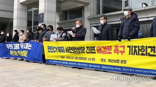부산참여연대와 한진 CY 부지 인근 아파트 주민들이 25일 부산시청 광장에서 '사전협상제 전면 재검토 촉구' 입장을 발표하고 있다.