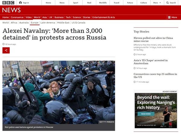러시아 야권 지지자들의 알렉세이 나발니 석방 요구 시위를 보도하는 BBC 갈무리.