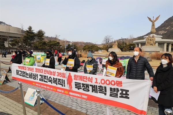 25일 청와대 단식농성장 앞에서 열린 김진숙 복직 촉구 기자회견