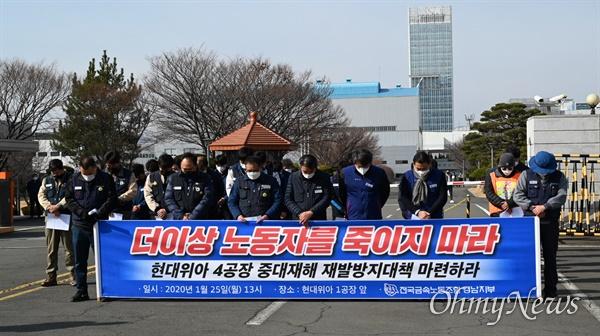 금속노조 경남지부는 1월 25일 오후 현대위아 창원공장 앞에서 기자회견을 열었다.