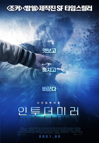 영화 <인투 더 미러> 관련 이미지.