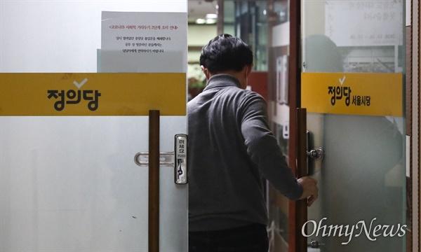 정의당 김종철 대표가 성추행 사건으로 직위해제된 25일 서울 여의도 정의당 당사에 누군가 들어가고 있다.