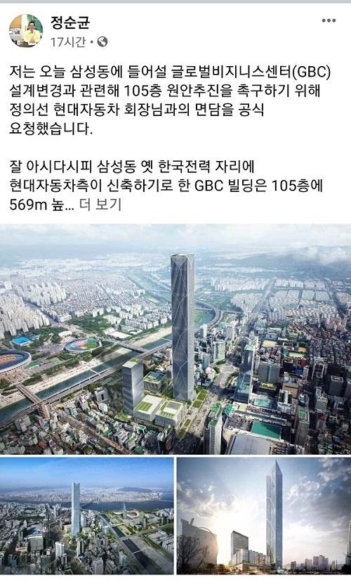 GBC 105층 원안을 촉구하는 글을 게재한 정순균 강남구청장 페이스북 화면.
