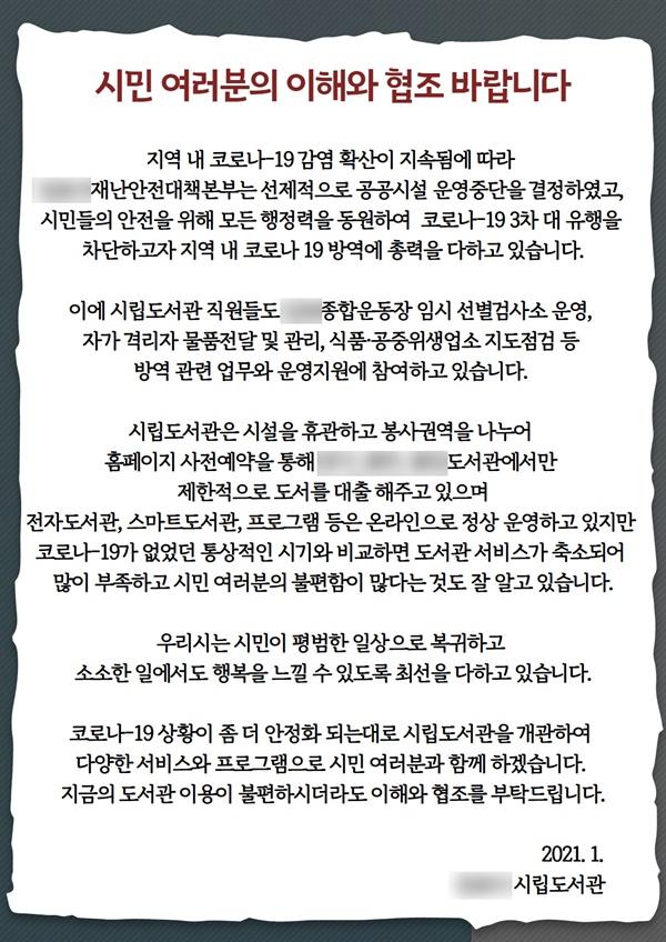 코로나-19 도서관 임시휴관 협조문