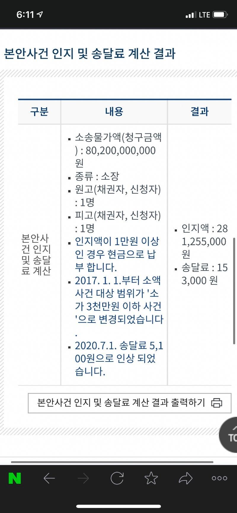 온라인 커뮤니티와 SNS를 중심으로 회자되는 '윤서인 소송 금액 802억' 게시물