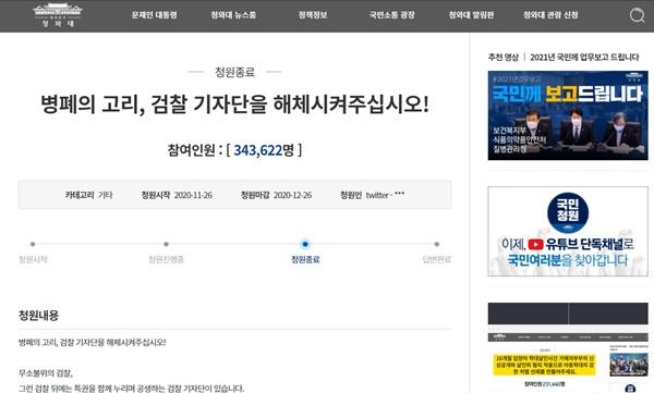 지난해 11월 26일 검찰기자단을?'병폐의 고리'라고 지적하며 기자단 해체를 요구하는 청원이 올라왔다.