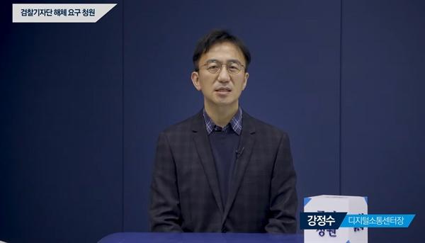 26일 검찰기자단 해체 요구 국민청원'에 대해 강정수 디지털소통센터장이 답변했다.