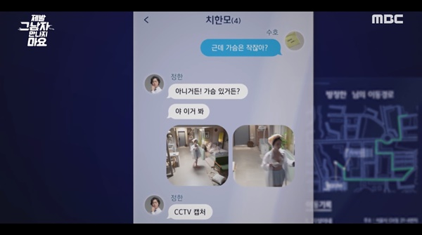 MBC에브리원 <제발 그남자 만나지마요>의 한 장면