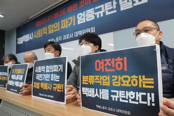 택배노동자 과로사 대책위원회 관계자들이 26일 오후 서울 서대문구 전국서비스산업노조연맹에서 기자회견을 열고 택배 노동자들이 이전과 같이 분류작업에 투입될 상황에 직면했다며 택배사들의 사회적 합의 이행을 촉구하고 있다.