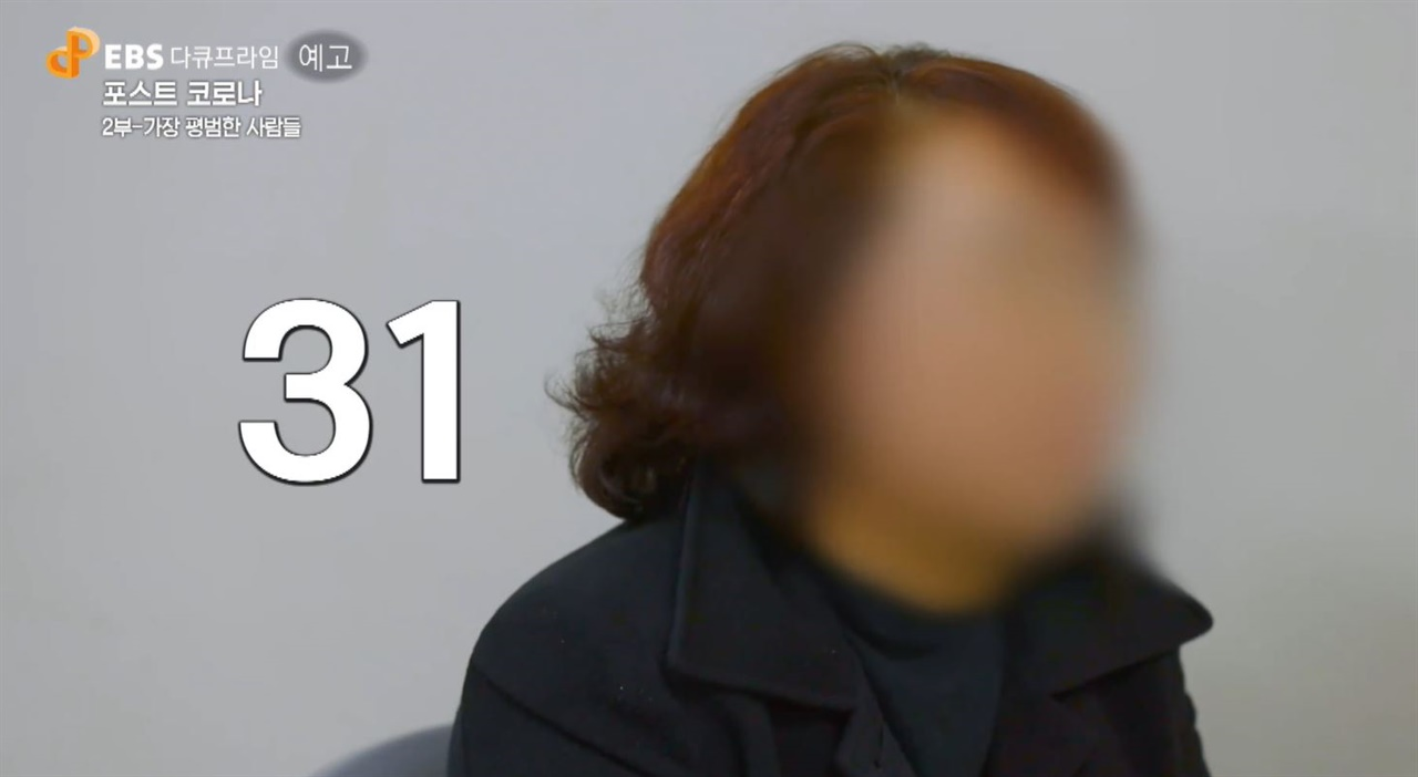 <ebs다큐 프라임 - 포스트 코로나 2부 가장 평범한 사람들>
