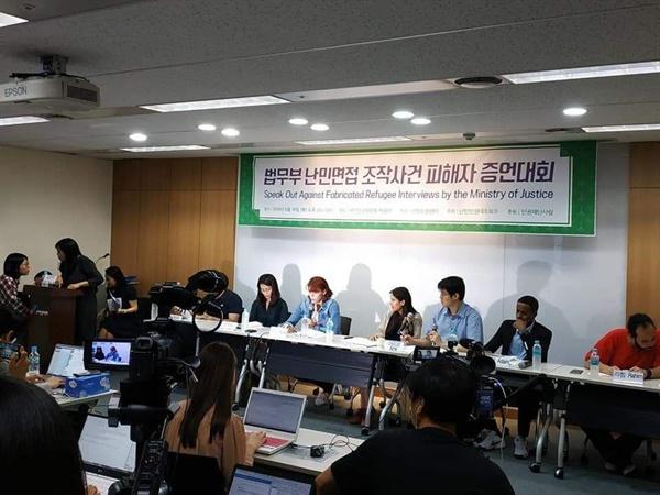 법무부 난민면접조작사건 피해자 증언대회