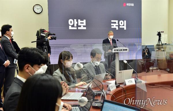 국민의힘 김종인 비상대책위원장이 27일 국회에서 신년 기자회견을 하고 있다.