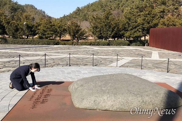 지난 20일 노무현 전 대통령의 묘역을 찾아 참배하고 있는 더불어민주당 박인영 부산시장 보궐선거 예비후보.