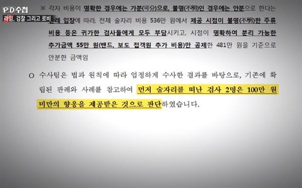 지난 19일 방송된 MBC < PD수첩 > '라임, 검찰 그리고 로비'편의 한 장면