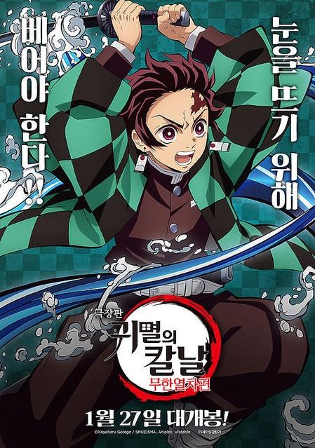 일본 애니메이션 '귀멸의 칼날: 무한열차편' 한국판 포스터