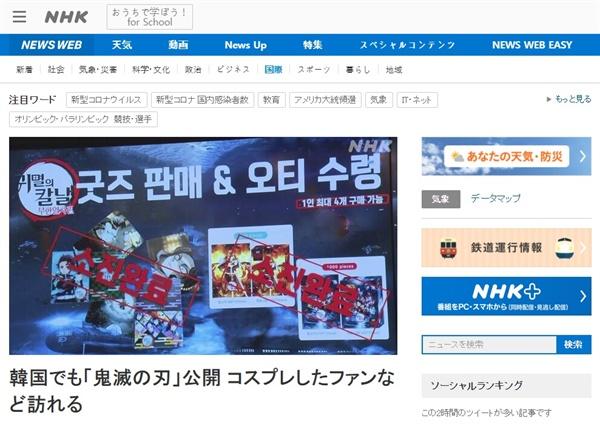 '귀멸의 칼날: 무한열차편'의 한국 내 흥행을 보도하는 일본 NHK 갈무리.