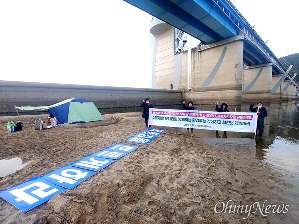 낙동강네트워크 활동가들은 낙동강 합천창녕보의 고정보 앞에서 텐트를 치고 1월 27일부터 28일 사이 '보 수문 개방'을 요구하며 밤새 야영했다.
