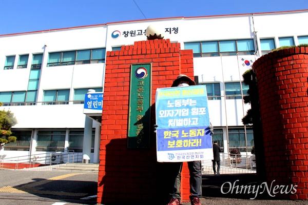 일본자본 산켄전기가 1월 20일 '한국산연'을 폐업한 가운데, 전국금속노동조합 한국산연지회 조합원이 창원고용노동지청 앞에서 '폐업 철회'를 요구하며 1인시위를 벌이고 있다.