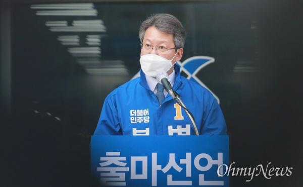 변성완 전 부산시장 권한대행이 28일 부산시청 광장에서 4.7 보궐선거 출마를 선언하고 있다.