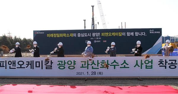 '피앤오케미칼' 생산공장 착공 '피앤오케미칼' 생산공장 착공식에서 참석자들이 시삽을 하고 있다.