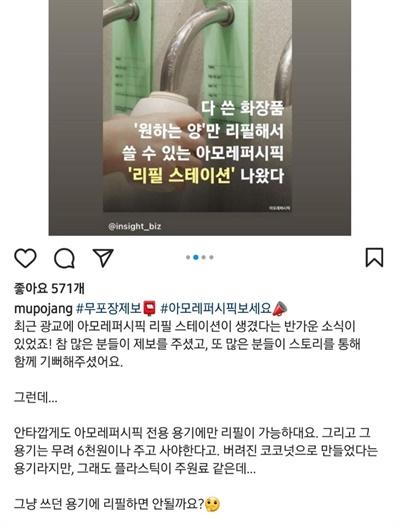 오은경 작가는 지난해 11월 아모레퍼시픽이 '친환경 사업'으로 홍보하고 있던 화장품 리필 스테이션이 친환경과 거리가 멀다는 제보를 받고 SNS에 공유했다.