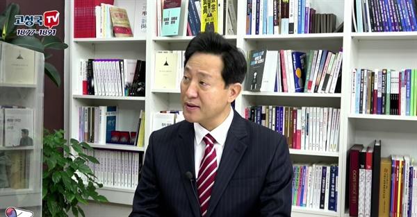 보수 성향 유튜브 '고성국TV'에 출연한 오세훈 서울시장 경선 후보