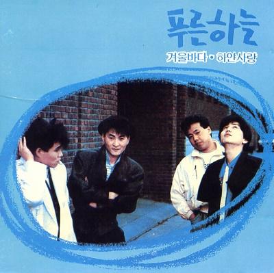 1988년 데뷔 앨범이 나올 때만 해도 푸른하늘은 멤버가 4명인 밴드였다.