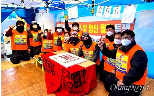 전국금속노동조합 한국산연지회 조합원들이 1월 28일 '천막농성 200일'을 맞아 떡을 만들어 돌리며 투쟁을 결의했다.