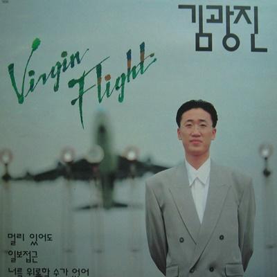 김광진은 솔로 1집 수록곡 중 4곡을 1998년에 발표한 솔로 2집에 다시 실었다.