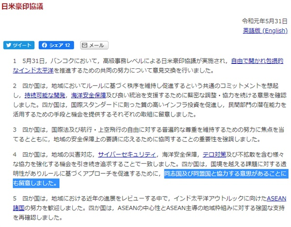 2019년 5월 31일 일본 외무성 홈페이지에 게재된 '일·미·호·인 협의(日米豪印協議)' 발표문.