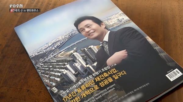 < PD수첩 > '재건축의 신 in 펜트하우스'편의 한 장면
