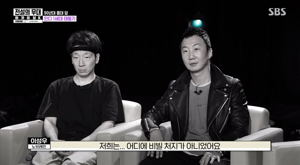 SBS <전설의 무대 아카이브 K> 제5회 ' '홍대 인디 밴드'의 한 장면